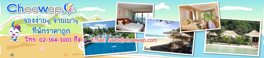 Choowap.com จองง่ายๆ จ่ายเบาๆ ที่พักราคาถูก